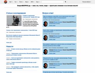 energovopros.ru screenshot