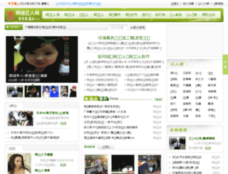 eneter.com screenshot