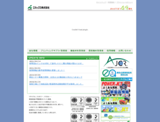 enex.co.jp screenshot