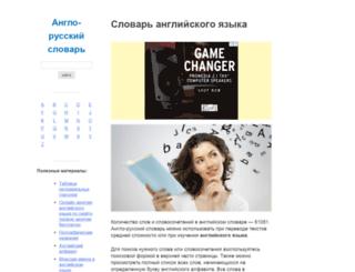 english-dictionary.ru screenshot