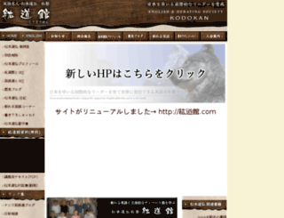 english-kodokan.com screenshot