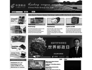 english.chinapost.com.cn screenshot