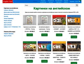 englishkit.ru screenshot