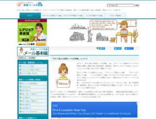 englishmail.org screenshot