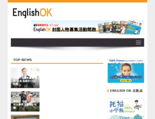 englishok.com.tw screenshot