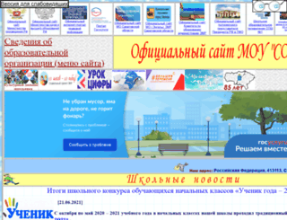engschool1.ru screenshot