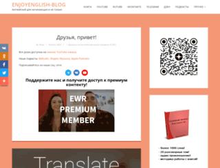 enjoyenglish-blog.com screenshot
