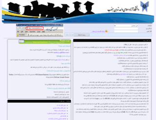 enrolltj.persiangig.com screenshot
