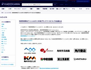 enterbrain.co.jp screenshot