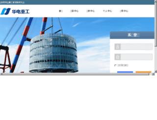 eop.hhi.com.cn screenshot