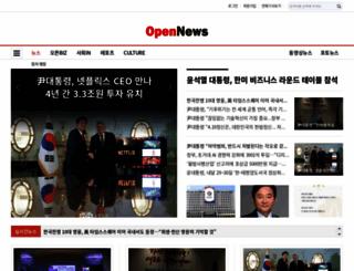 eopennews.com screenshot
