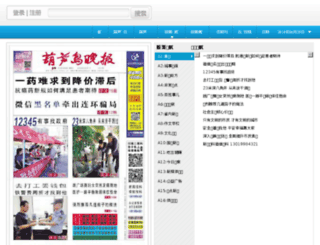 epaper.hldnews.com screenshot