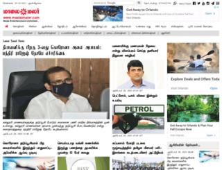 epaper.maalaimalar.com screenshot