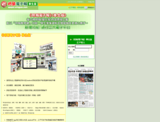 epaper.mingpao.com screenshot