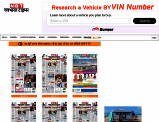 epaper.navbharattimes.com screenshot