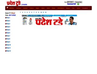 epaper.pradeshtoday.com screenshot
