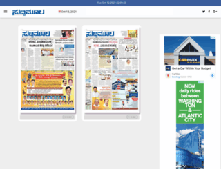 epaper.suddimoola.com screenshot