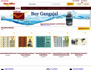 epostoffice.gov.in screenshot