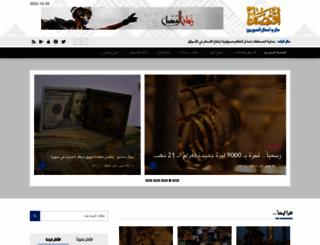 eqtsad.net screenshot