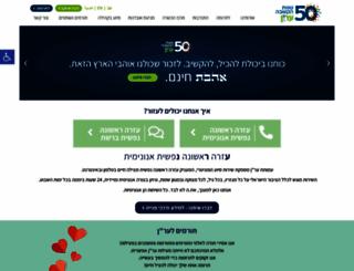 eran.org.il screenshot