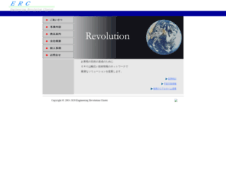 erc-c.jp screenshot
