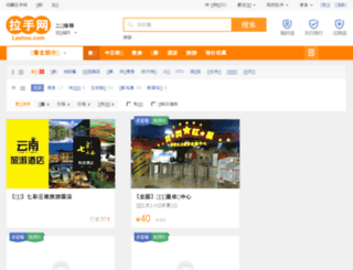 erlianhaote.lashou.com screenshot