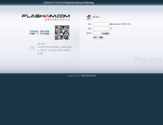 erp.flashaim.com screenshot