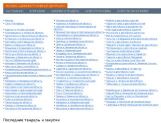 erucom.org screenshot