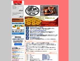 es-abc.jp screenshot