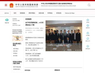 es.mofcom.gov.cn screenshot