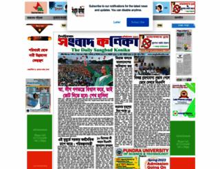 esangbadkonika.com screenshot