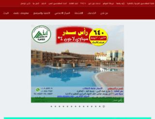 esc.org.eg screenshot