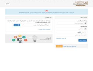 eservices.qiyas.sa screenshot