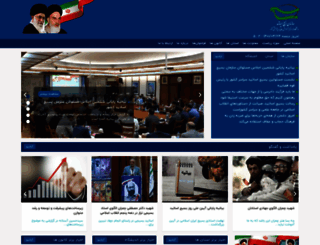 esfahan.basijasatid.ir screenshot