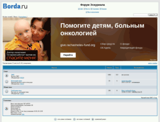 eskurial.forum24.ru screenshot