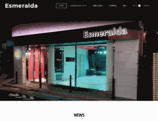 esmeralda.jp screenshot
