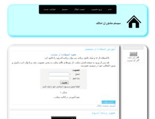 estate.skyf.ir screenshot