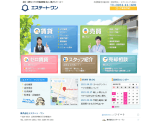estateone.co.jp screenshot
