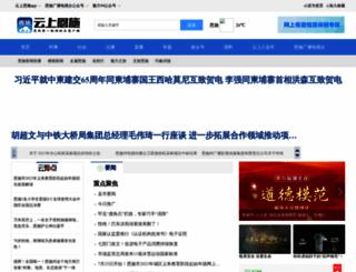 estv.com.cn screenshot