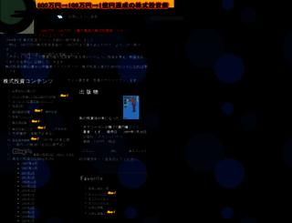 esu.jp screenshot
