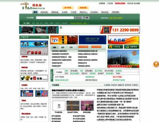 etaji.cn screenshot