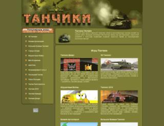 etanchiki.ru screenshot