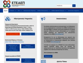 etea.gov.gr screenshot