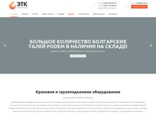 etk-ks.ru screenshot