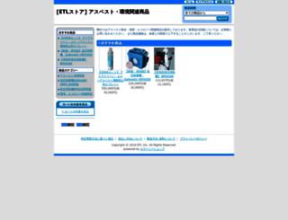 etl.shop-pro.jp screenshot