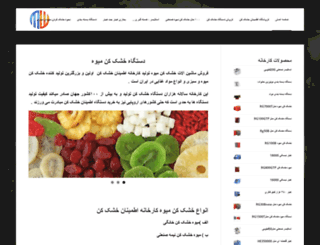 etminaan.com screenshot