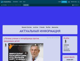 etoonda.livejournal.com screenshot