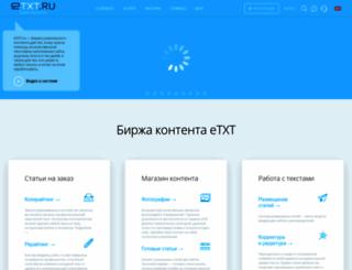 etxt.ru screenshot