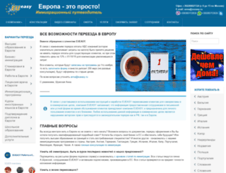 eueasy.ru screenshot