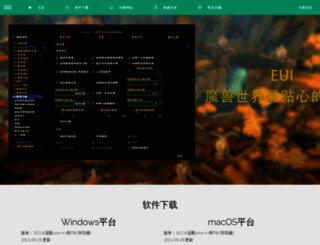 eui.cc screenshot